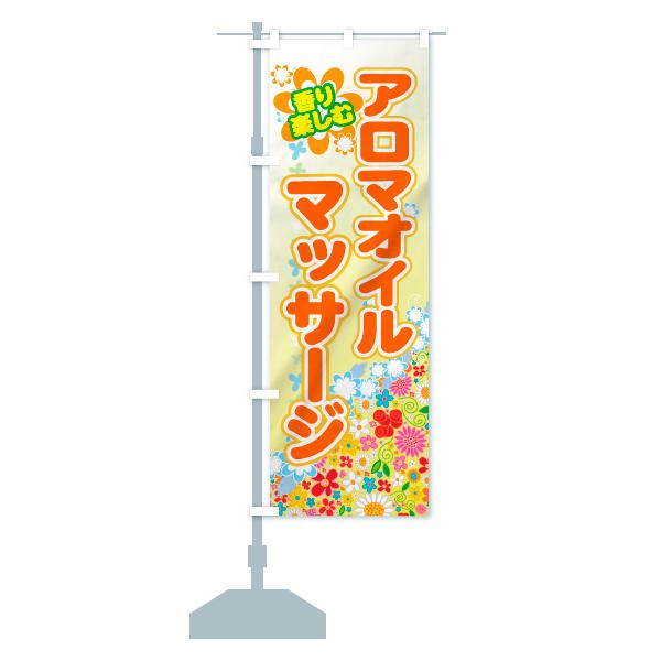 のぼり アロマオイルマッサージ のぼり旗のデザインCの設置イメージ
