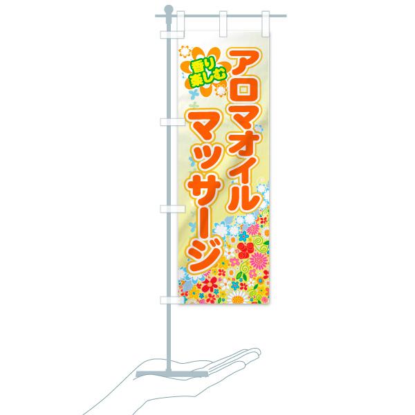 のぼり アロマオイルマッサージ のぼり旗のデザインCのミニのぼりイメージ