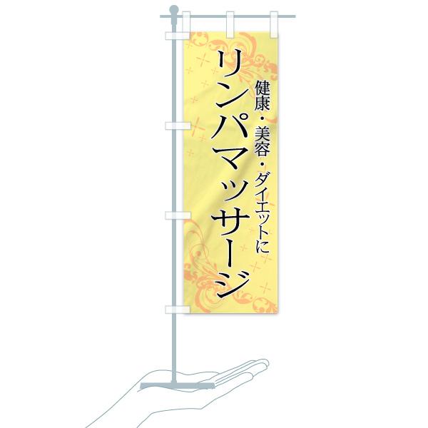 のぼり旗 リンパマッサージのデザインBのミニのぼりイメージ