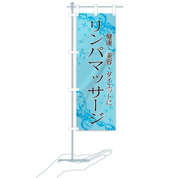 のぼり旗 リンパマッサージのデザインCのミニのぼりイメージ