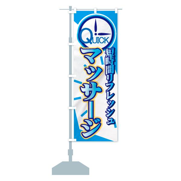 のぼり旗 マッサージ 短時間リフレッシュ QUICKのデザインAの設置イメージ