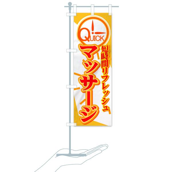 のぼり マッサージ のぼり旗のデザインCのミニのぼりイメージ