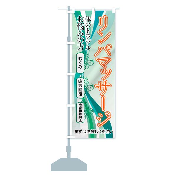 のぼり旗 リンパパッサージ 体のトラブル お悩みの方のデザインBの設置イメージ