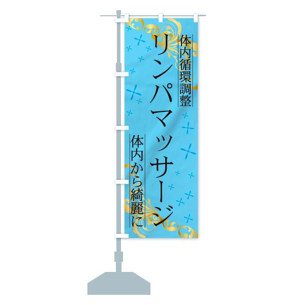のぼり リンパマッサージ のぼり旗のデザインCの設置イメージ