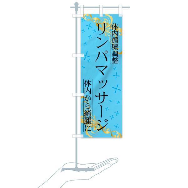 のぼり リンパマッサージ のぼり旗のデザインCのミニのぼりイメージ