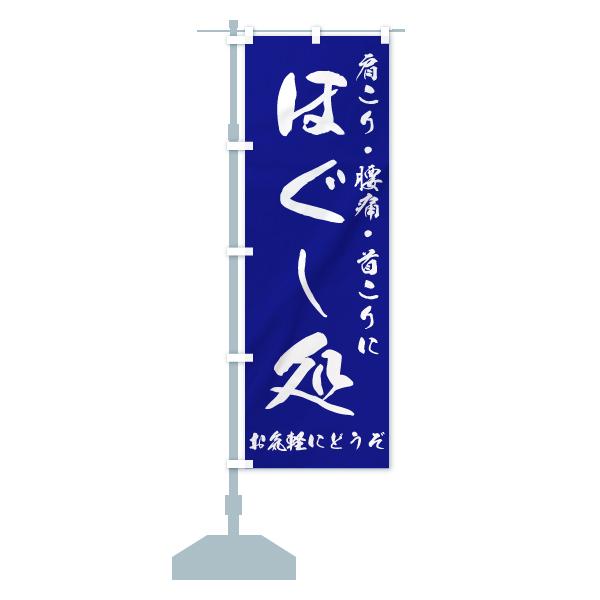 のぼり ほぐし処 のぼり旗のデザインAの設置イメージ