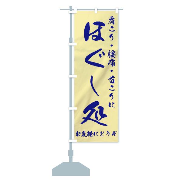 のぼり ほぐし処 のぼり旗のデザインCの設置イメージ