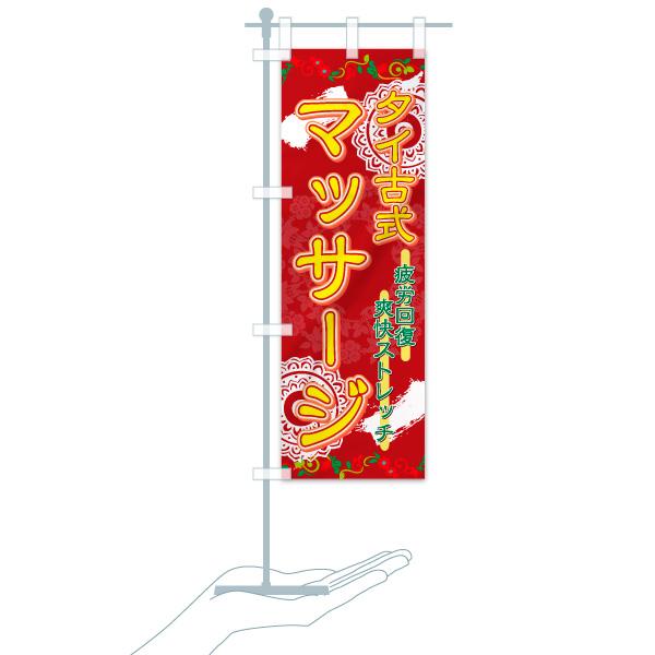 のぼり タイ古式マッサージ のぼり旗のデザインCのミニのぼりイメージ