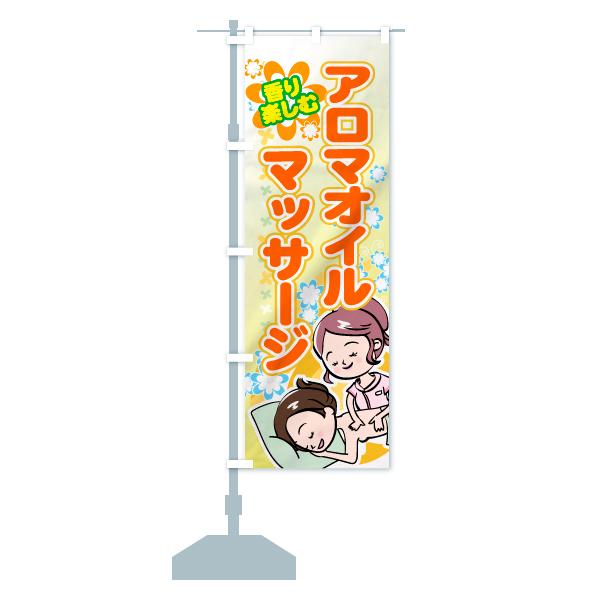 のぼり旗 アロマオイルマッサージ 香り楽しむのデザインCの設置イメージ