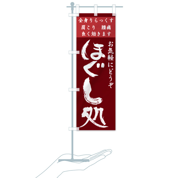 のぼり ほぐし処 のぼり旗のデザインCのミニのぼりイメージ