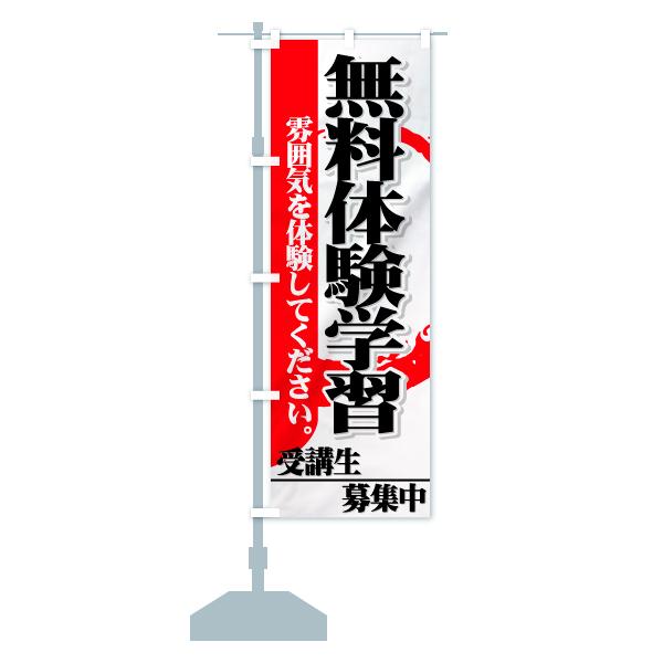 のぼり旗 無料体験学習 雰囲気を体験してくださいのデザインAの設置イメージ