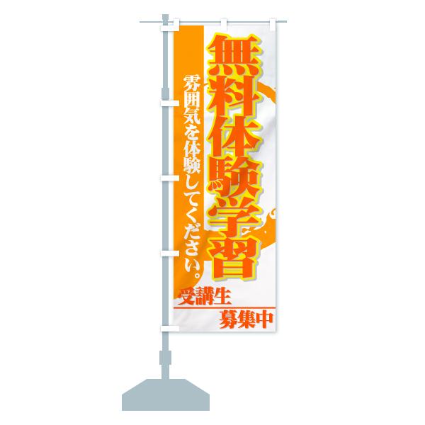 のぼり旗 無料体験学習 雰囲気を体験してくださいのデザインCの設置イメージ