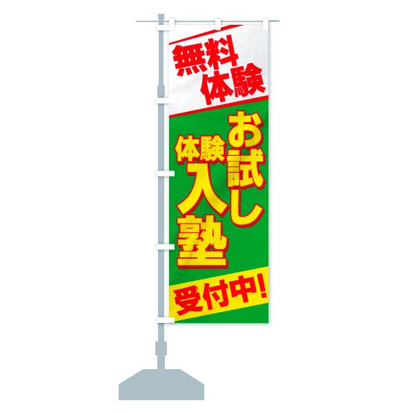 のぼり旗 無料体験 お試し体験入塾 受付中のデザインAの設置イメージ
