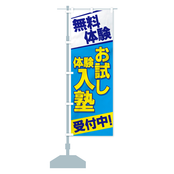 のぼり旗 無料体験 お試し体験入塾 受付中のデザインBの設置イメージ