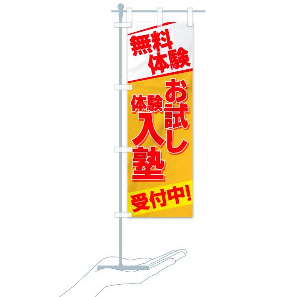 のぼり旗 無料体験 お試し体験入塾 受付中のデザインCのミニのぼりイメージ