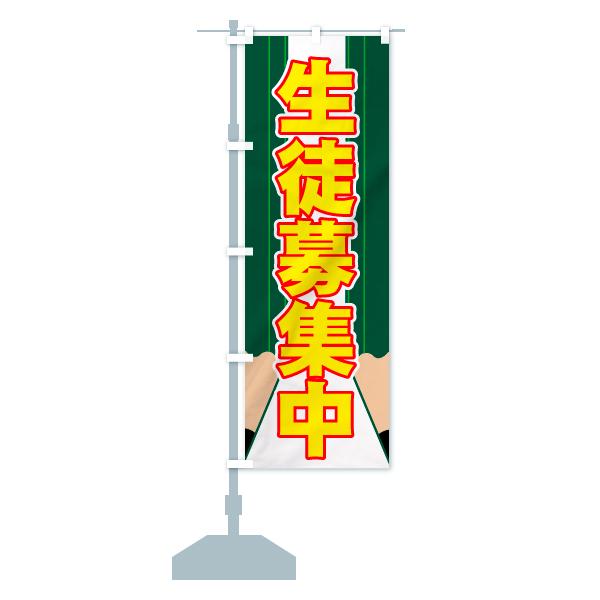 のぼり 生徒募集中 のぼり旗のデザインCの設置イメージ