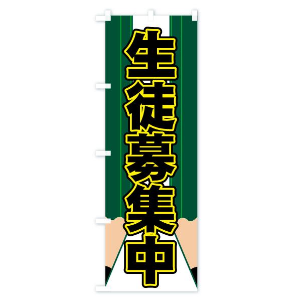 生徒募集中のぼり旗のデザインAの全体イメージ