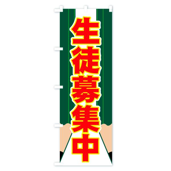 生徒募集中のぼり旗のデザインBの全体イメージ