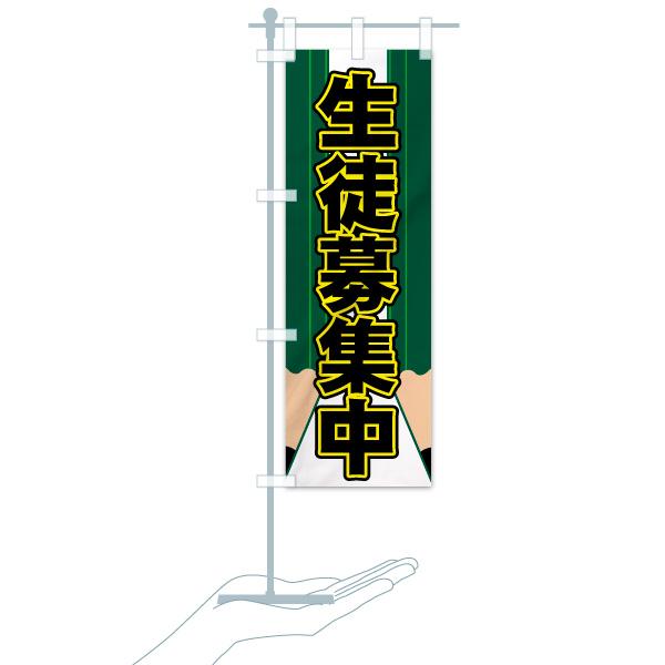 のぼり 生徒募集中 のぼり旗のデザインAのミニのぼりイメージ