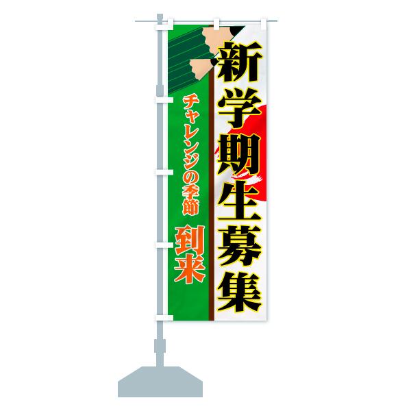 のぼり旗 新学期生募集 チャレンジの季節到来のデザインAの設置イメージ