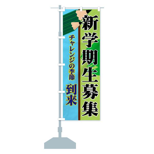 のぼり旗 新学期生募集 チャレンジの季節到来のデザインBの設置イメージ