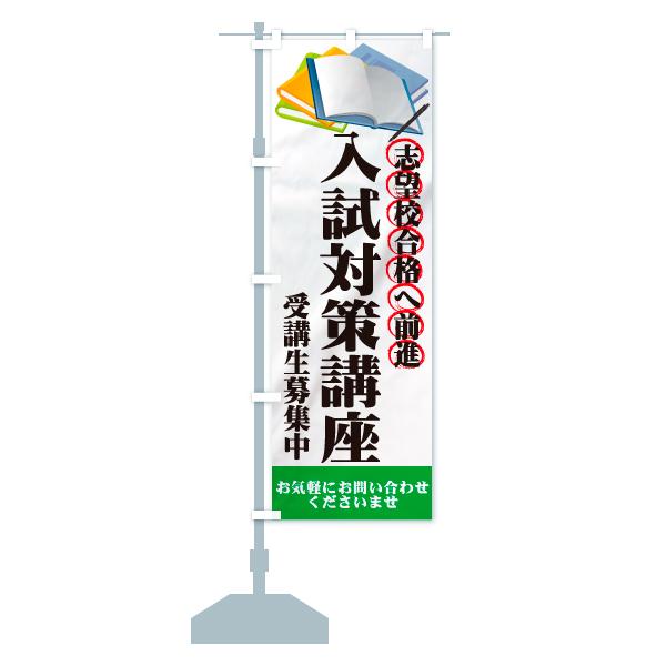 のぼり旗 入試対策講座 志望校合格へ前進のデザインAの設置イメージ