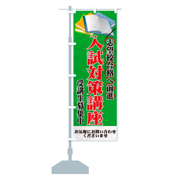 のぼり旗 入試対策講座 志望校合格へ前進のデザインCの設置イメージ