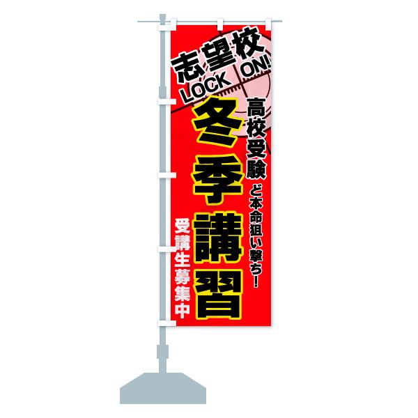 のぼり旗 冬期講習 志望校LOCK ON 高校受験のデザインAの設置イメージ