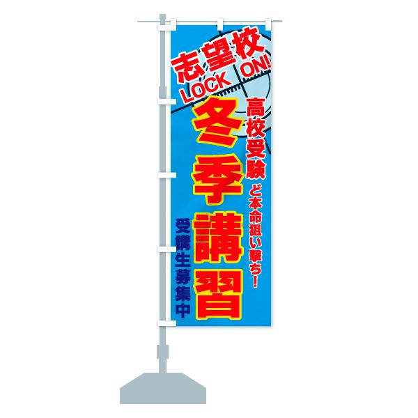 のぼり旗 冬期講習 志望校LOCK ON 高校受験のデザインBの設置イメージ