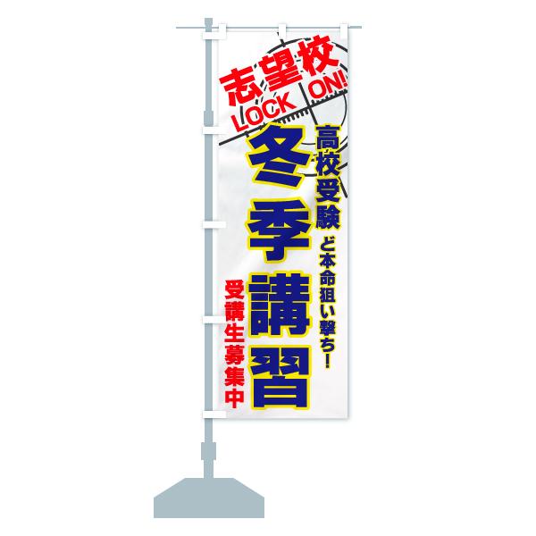 のぼり旗 冬期講習 志望校LOCK ON 高校受験のデザインCの設置イメージ