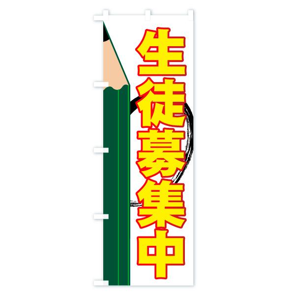 のぼり旗 生徒募集中のデザインBの全体イメージ