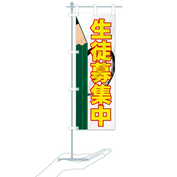のぼり 生徒募集中 のぼり旗のデザインBのミニのぼりイメージ