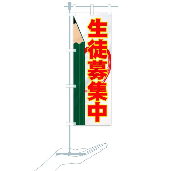 のぼり 生徒募集中 のぼり旗のデザインCのミニのぼりイメージ