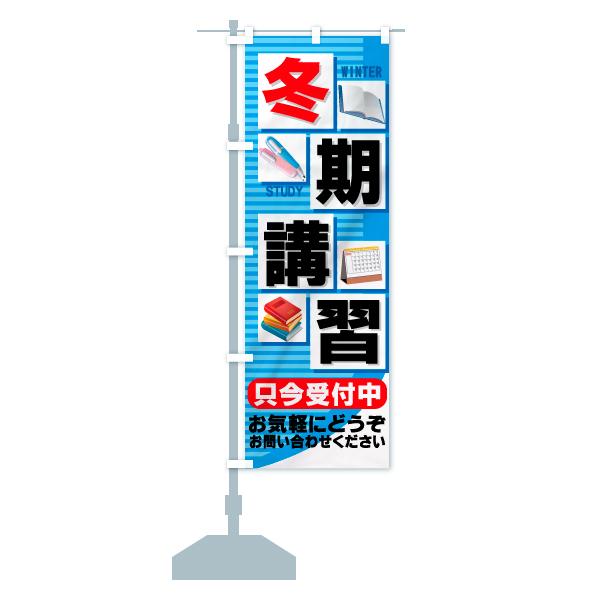 のぼり旗 冬期講習 只今受付中 WINTER STUDYのデザインAの設置イメージ