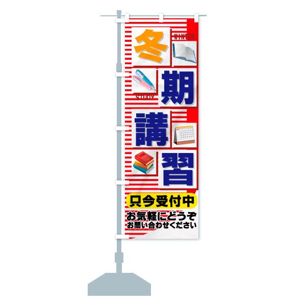 のぼり旗 冬期講習 只今受付中 WINTER STUDYのデザインCの設置イメージ