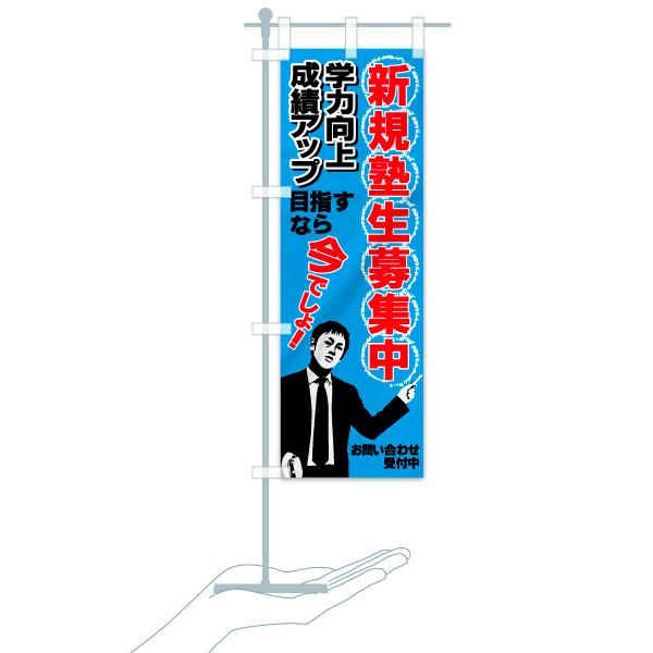 のぼり旗 新規塾生募集中 学力向上 成績アップのデザインCのミニのぼりイメージ