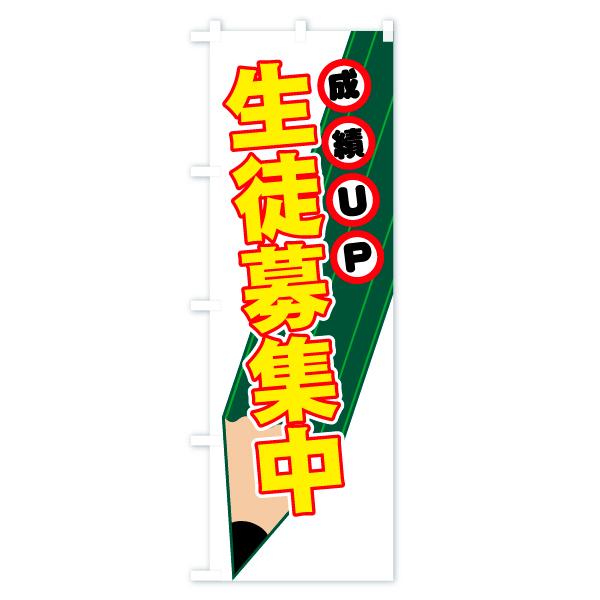 のぼり旗 生徒募集中 成績UPのデザインCの全体イメージ