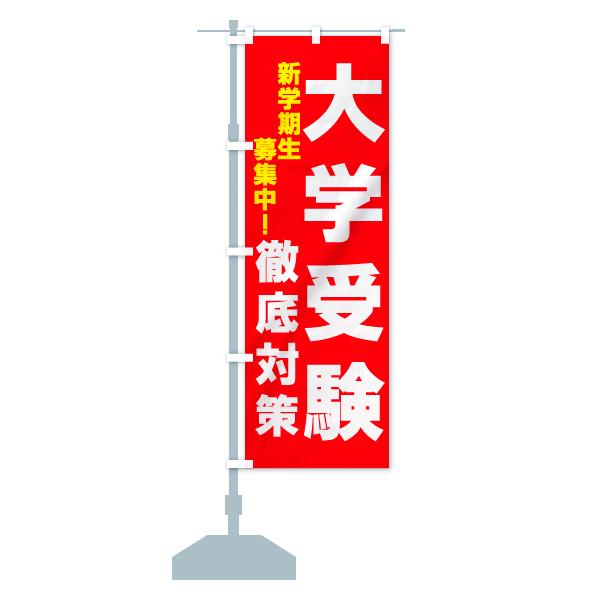 のぼり 大学受験 のぼり旗のデザインAの設置イメージ