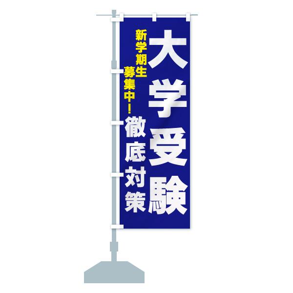 のぼり 大学受験 のぼり旗のデザインBの設置イメージ