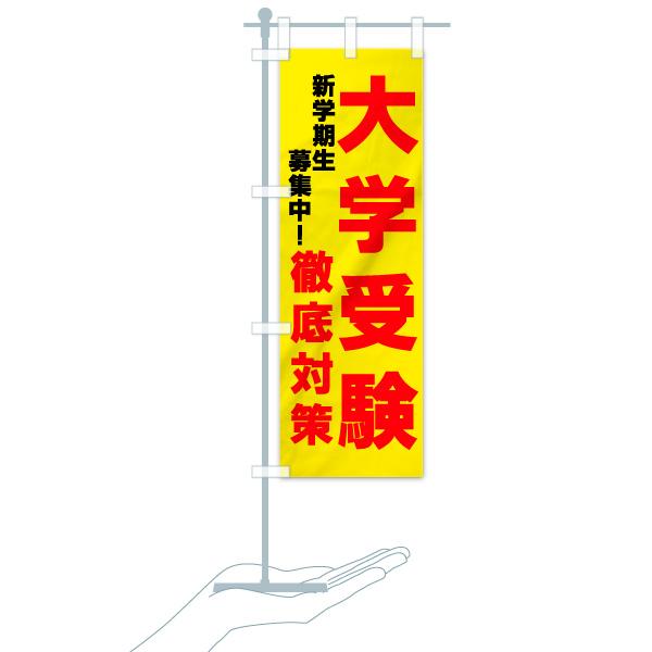 のぼり 大学受験 のぼり旗のデザインCのミニのぼりイメージ
