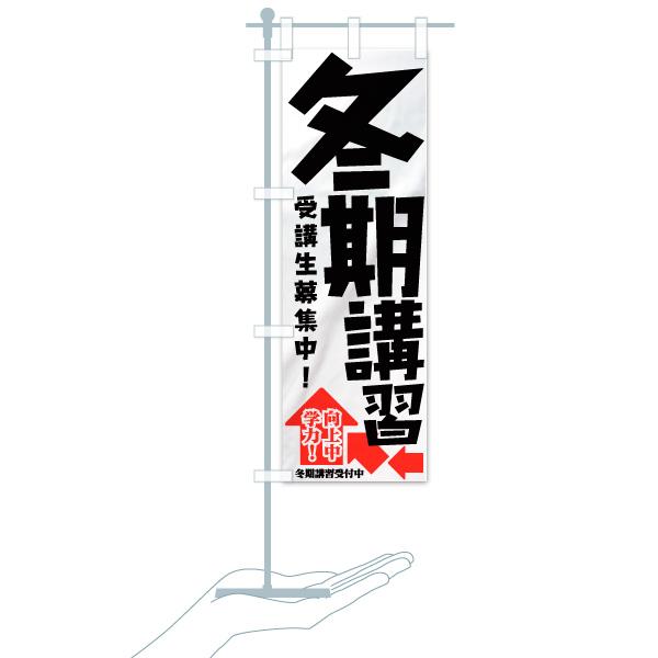 のぼり 冬期講習 のぼり旗のデザインAのミニのぼりイメージ