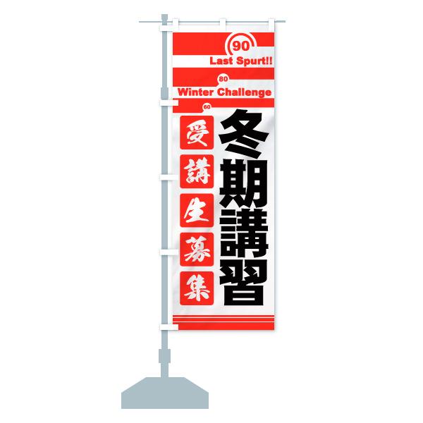 のぼり旗 冬期講習 受講生募集 Last Spurt WinterのデザインAの設置イメージ