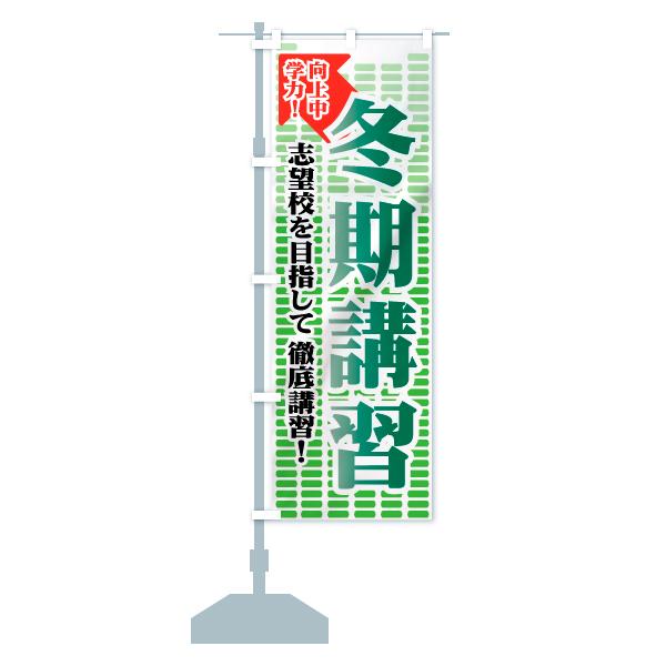 のぼり旗 冬期講習 学力 向上中 志望校を目指してのデザインAの設置イメージ