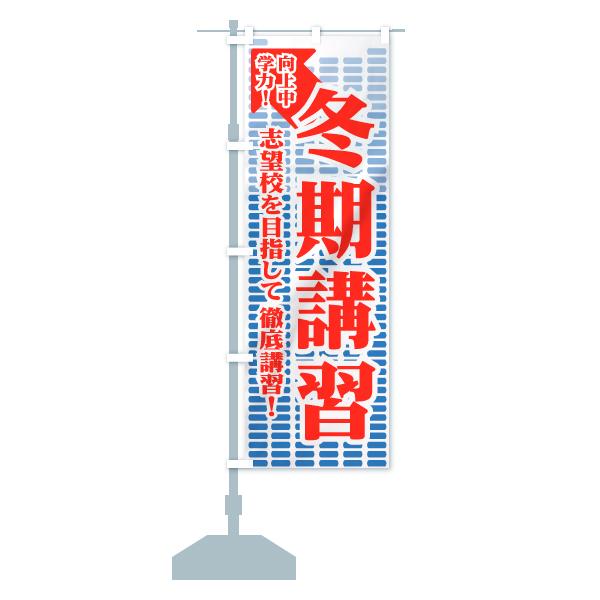 のぼり旗 冬期講習 学力 向上中 志望校を目指してのデザインCの設置イメージ