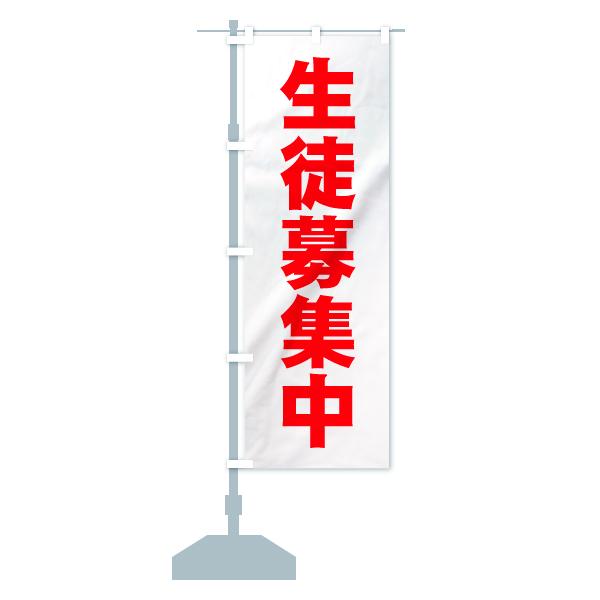 のぼり 生徒募集中 のぼり旗のデザインAの設置イメージ