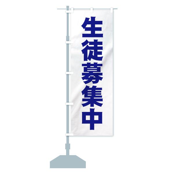 のぼり 生徒募集中 のぼり旗のデザインBの設置イメージ