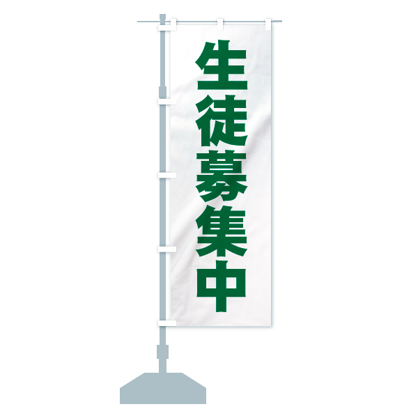 のぼり旗 生徒募集中のデザインCの設置イメージ