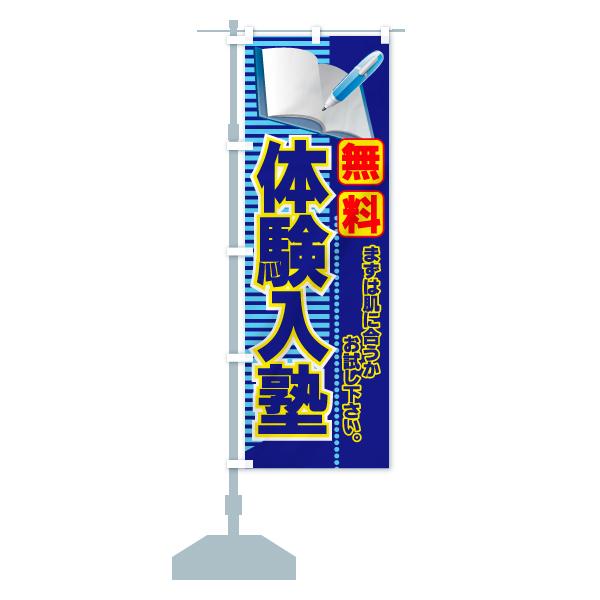のぼり旗 無料体験入塾のデザインBの設置イメージ