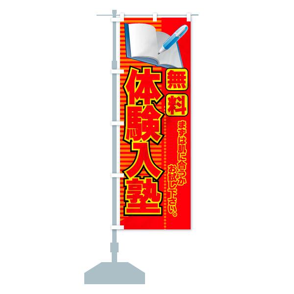 のぼり旗 無料体験入塾のデザインCの設置イメージ
