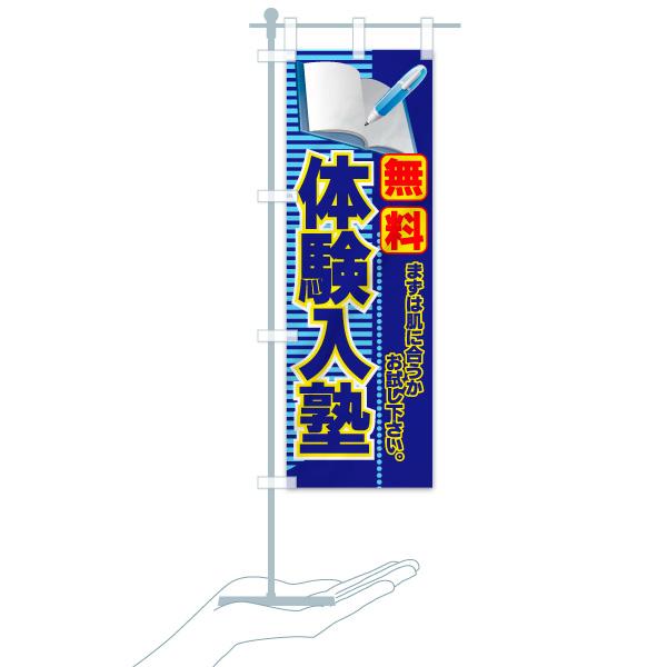 のぼり 無料体験入塾 のぼり旗のデザインBのミニのぼりイメージ